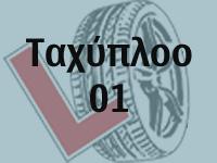 101taxyploo