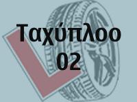 102taxyploo