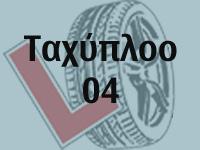104taxyploo