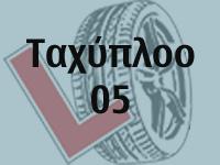 105taxyploo